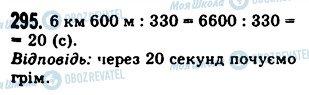 ГДЗ Математика 5 клас сторінка 295