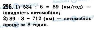 ГДЗ Математика 5 клас сторінка 296