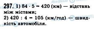 ГДЗ Математика 5 клас сторінка 297