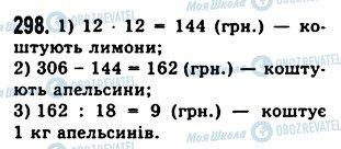 ГДЗ Математика 5 клас сторінка 298