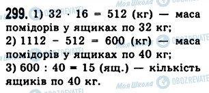 ГДЗ Математика 5 класс страница 299