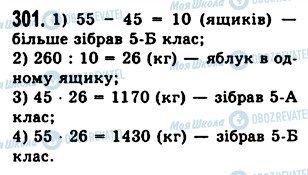 ГДЗ Математика 5 клас сторінка 301