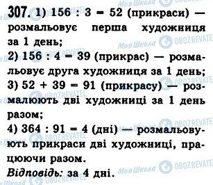 ГДЗ Математика 5 клас сторінка 307