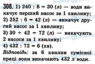 ГДЗ Математика 5 клас сторінка 308