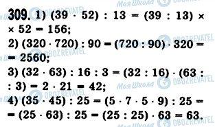ГДЗ Математика 5 класс страница 309