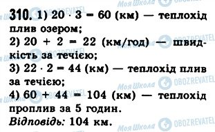 ГДЗ Математика 5 клас сторінка 310