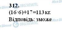 ГДЗ Математика 5 клас сторінка 312