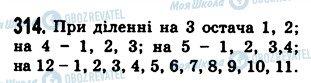 ГДЗ Математика 5 класс страница 314