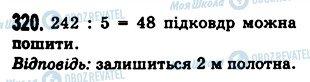 ГДЗ Математика 5 класс страница 320