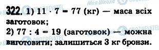 ГДЗ Математика 5 класс страница 322