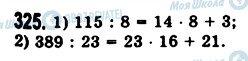 ГДЗ Математика 5 класс страница 325