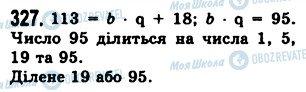 ГДЗ Математика 5 класс страница 327