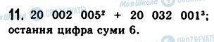 ГДЗ Математика 5 клас сторінка 11