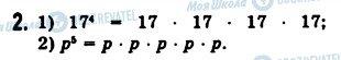 ГДЗ Математика 5 клас сторінка 2