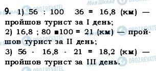ГДЗ Математика 5 класс страница 9