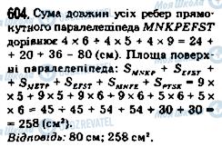 ГДЗ Математика 5 класс страница 604