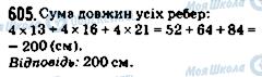 ГДЗ Математика 5 клас сторінка 605