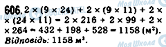 ГДЗ Математика 5 класс страница 606