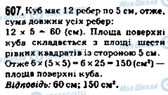 ГДЗ Математика 5 класс страница 607