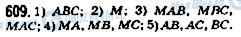 ГДЗ Математика 5 класс страница 609