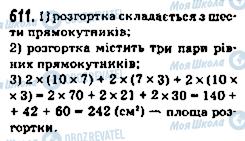 ГДЗ Математика 5 класс страница 611