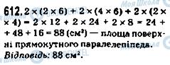 ГДЗ Математика 5 класс страница 612