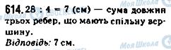 ГДЗ Математика 5 класс страница 614