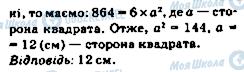 ГДЗ Математика 5 клас сторінка 615