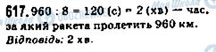 ГДЗ Математика 5 класс страница 617