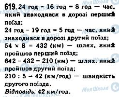 ГДЗ Математика 5 класс страница 619