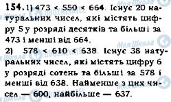 ГДЗ Математика 5 класс страница 154