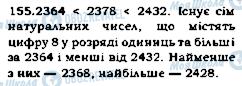 ГДЗ Математика 5 класс страница 155