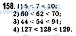 ГДЗ Математика 5 класс страница 158