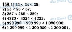 ГДЗ Математика 5 клас сторінка 159