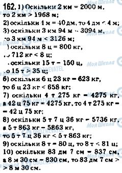 ГДЗ Математика 5 класс страница 162