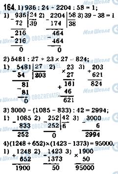 ГДЗ Математика 5 класс страница 164