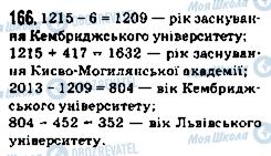 ГДЗ Математика 5 класс страница 166