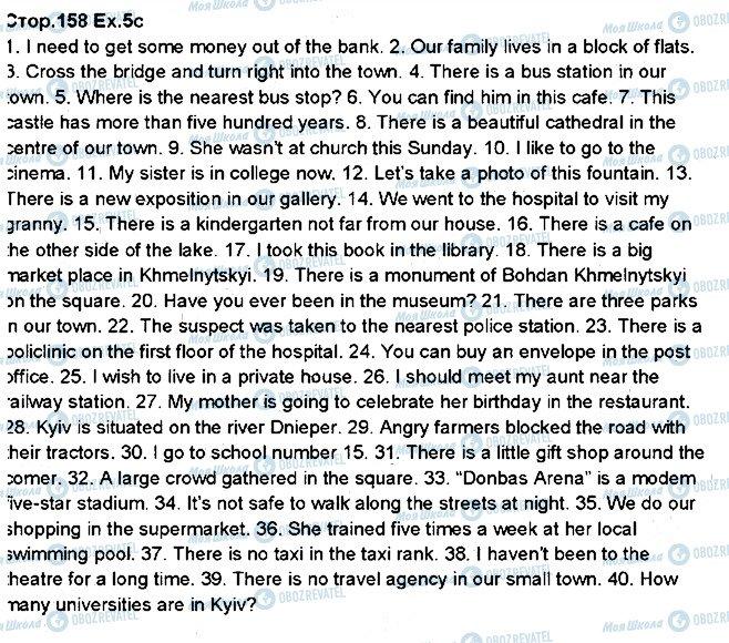 ГДЗ Англійська мова 5 клас сторінка p158ex5c