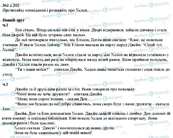 ГДЗ Англійська мова 5 клас сторінка p202ex2
