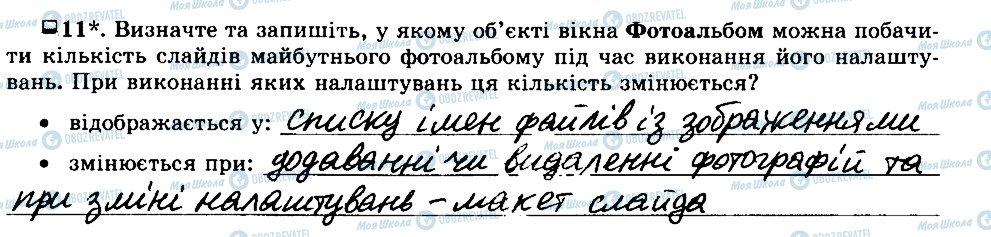 ГДЗ Інформатика 5 клас сторінка 11