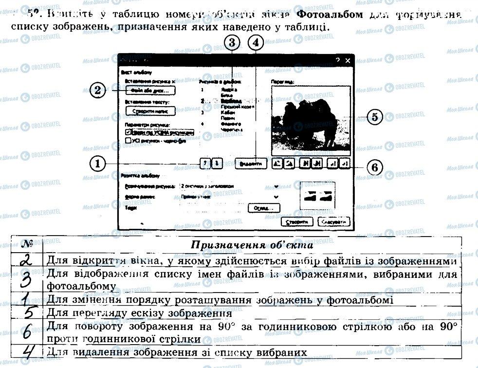 ГДЗ Інформатика 5 клас сторінка 5
