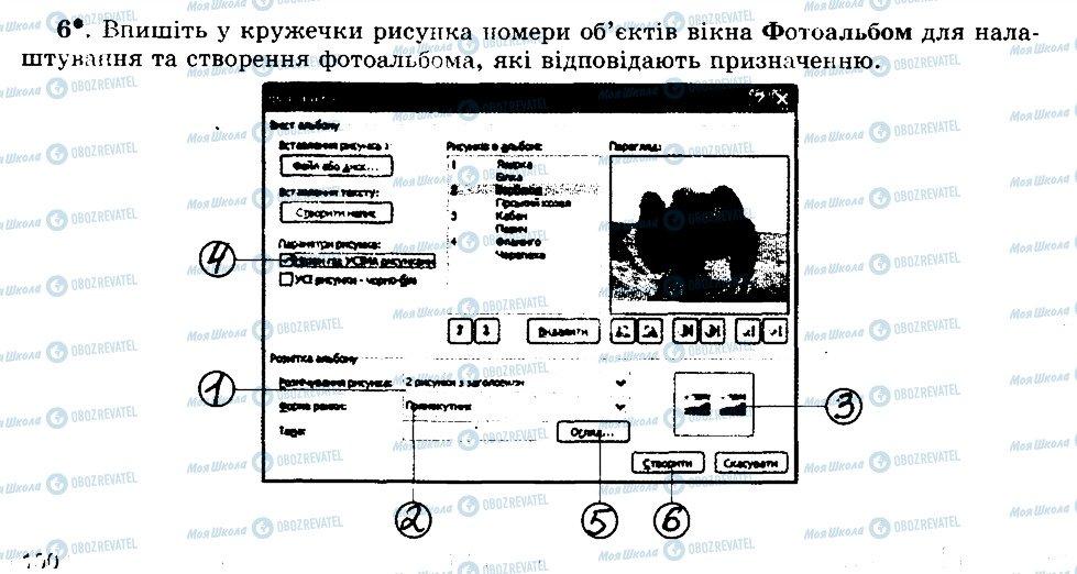ГДЗ Інформатика 5 клас сторінка 6
