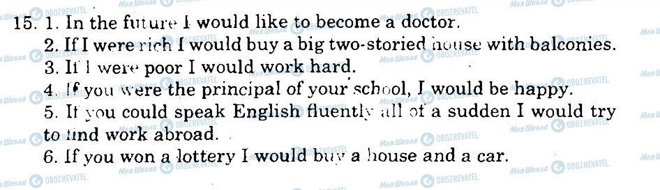 ГДЗ Англійська мова 10 клас сторінка 15