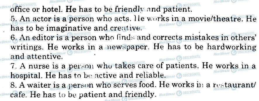 ГДЗ Английский язык 10 класс страница 2