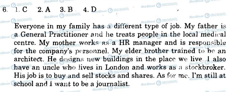 ГДЗ Английский язык 10 класс страница 6