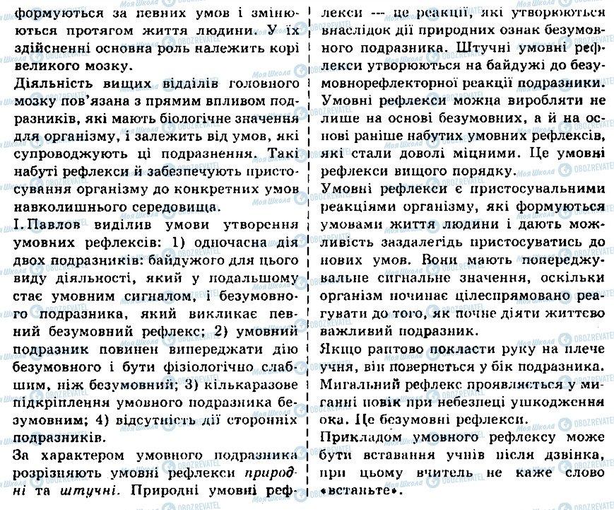 ГДЗ Биология 9 класс страница ЛР10