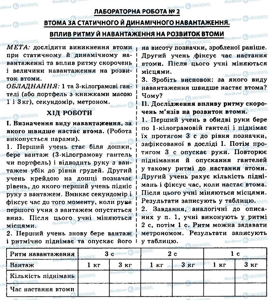 ГДЗ Биология 9 класс страница ЛР2