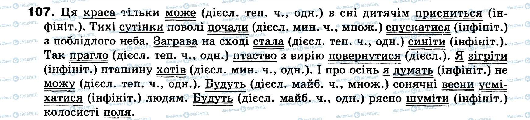 ГДЗ Укр мова 8 класс страница 107
