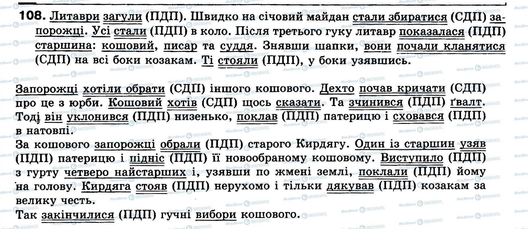 ГДЗ Укр мова 8 класс страница 108