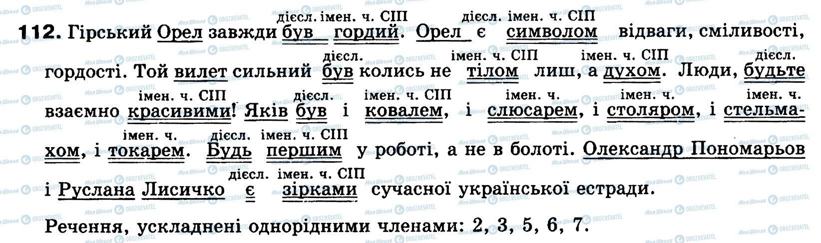ГДЗ Укр мова 8 класс страница 112